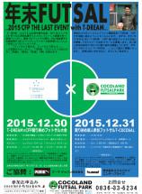 2015蹴り納め-(2)