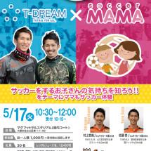 sakamama_web