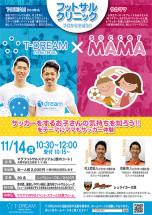 sakamama_ameba_1114