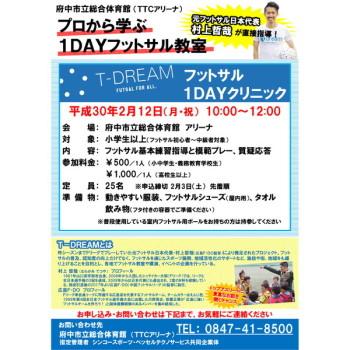 【府中市立総合体育館】2/12 T-DREAM 1DAYフットサル教室 ポスター