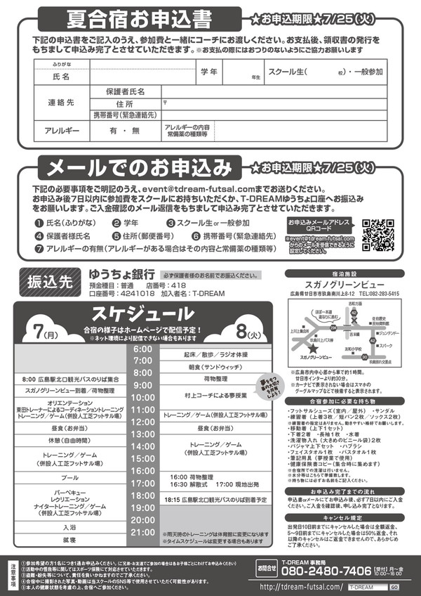 2017hiroshima_ura01