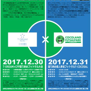 2017蹴り納めP