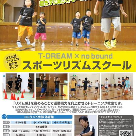 sports_rythm04