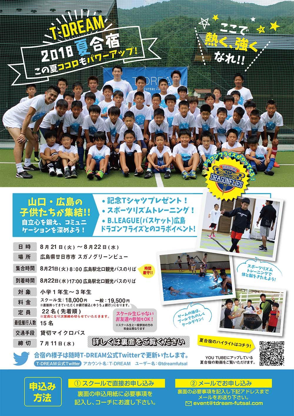 2018_hiroshima123_omote