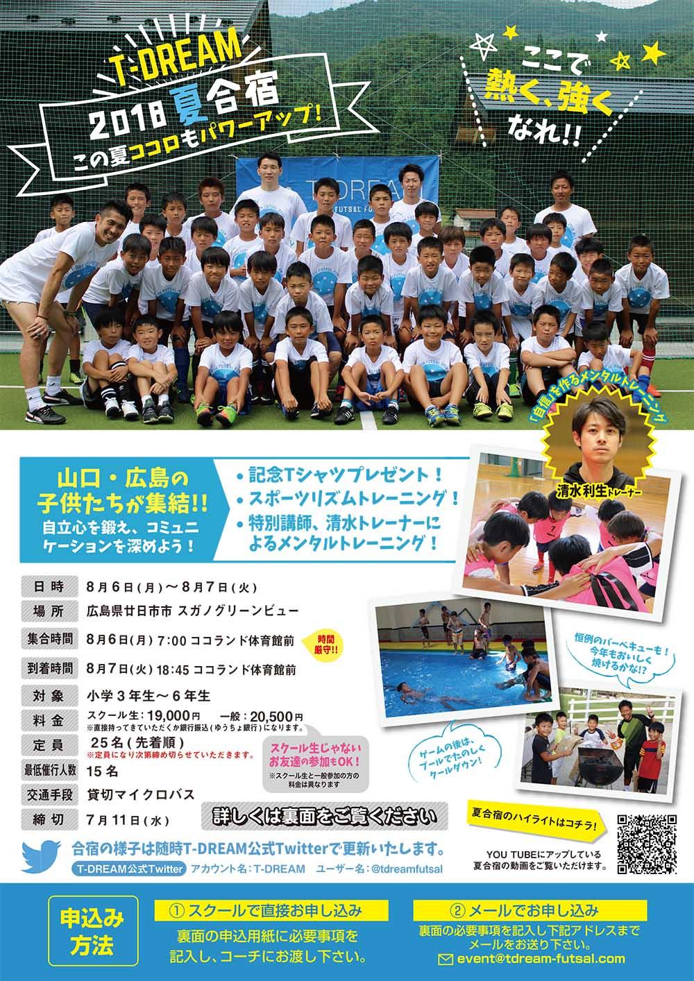 2018_yamaguchi456_omote