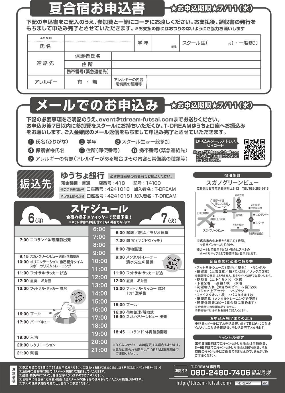 2018_yamaguchi456_ura