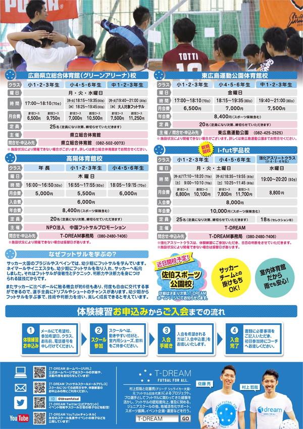 A4_2019hiroshima_uraS02
