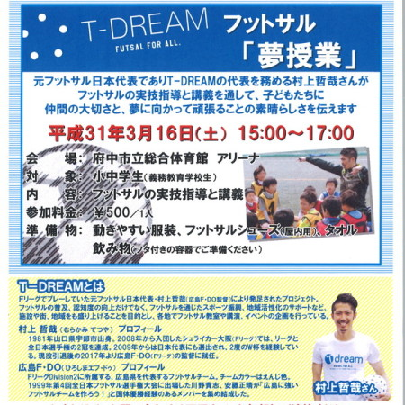 【府中市立総合体育館】3.16.T-DREAM『夢授業』
