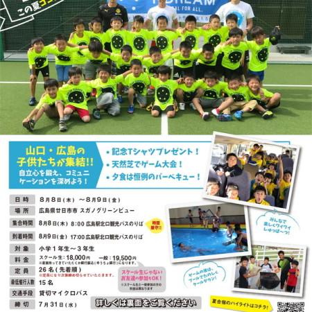 2019summer_hiroshima123_o