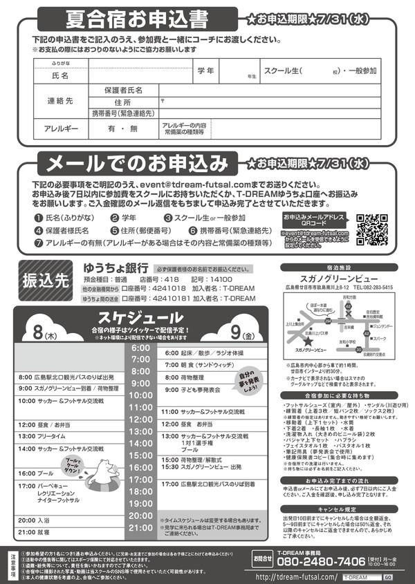 2019summer_hiroshima123_u