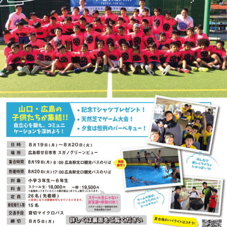 2019summer_hiroshima456_o02