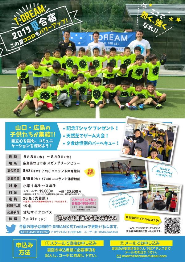 2019summer_yamaguchi123_o