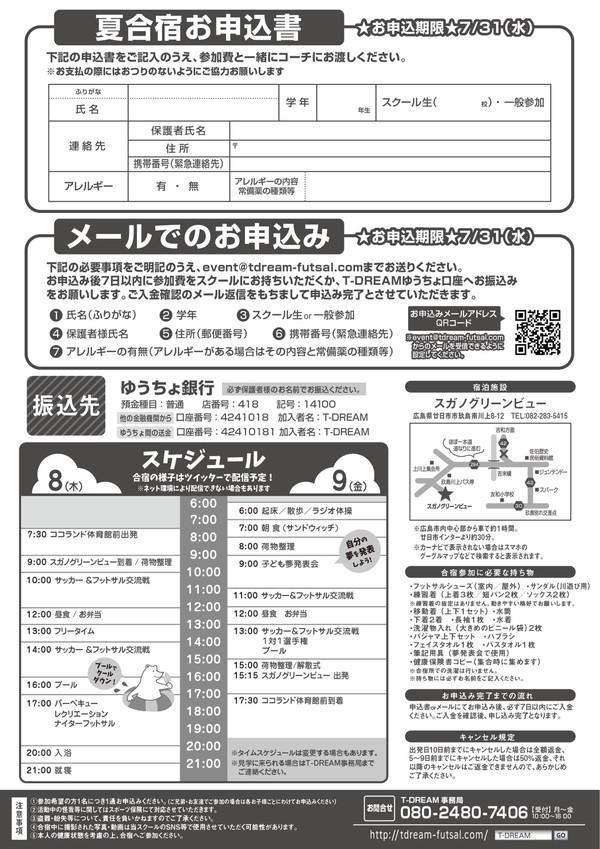 2019summer_yamaguchi123_u