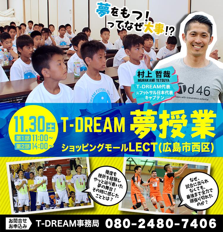 レクト夢授業11月30日
