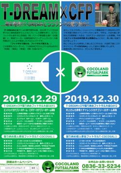 2019蹴り納めP