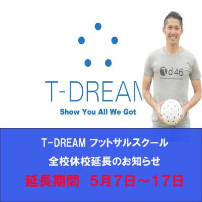 休校バナーフットサルスクール版-5月7日〜17日まで