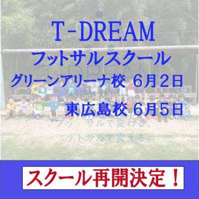 スクール再開バナー グリアリ東広島