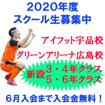 2020スクール生募集